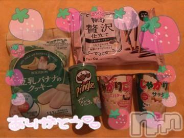 新潟ソープ 本陣(ホンジン) めぐ(23)の9月9日写メブログ「お礼?」