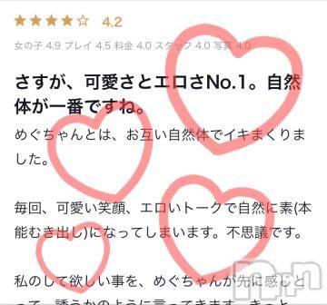 新潟ソープ 本陣(ホンジン) めぐ(23)の9月15日写メブログ「[私の口コミ自慢]:フォトギャラリー」