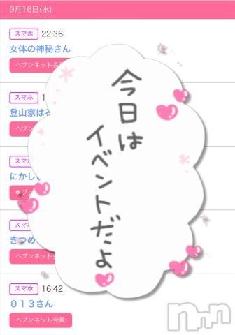 新潟ソープ本陣(ホンジン) めぐ(23)の2020年9月17日写メブログ「みたよ??ありがとう?」