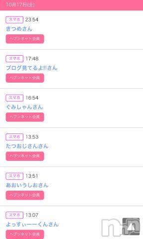 新潟ソープ本陣(ホンジン) めぐ(23)の2020年10月18日写メブログ「みたよ??ありがとう?」