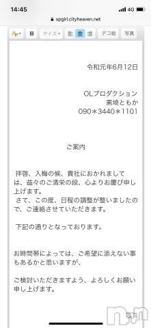 長野デリヘルOLプロダクション(オーエルプロダクション) 新人☆黒埼ともか(31)の2019年6月12日写メブログ「ご案内」