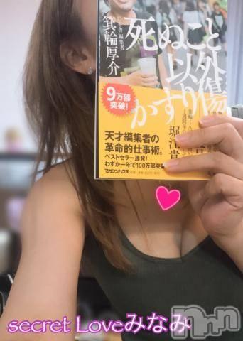 新潟デリヘルSecret Love(シークレットラブ) みなみ☆究極美貌(39)の6月17日写メブログ「リスクを取るばかヽ(゚∇゚●」