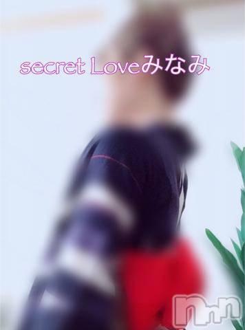新潟デリヘルSecret Love(シークレットラブ) みなみ☆究極美貌(39)の8月14日写メブログ「愛する事は許す事」