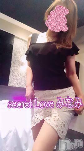新潟デリヘルSecret Love(シークレットラブ) みなみ☆究極美貌(39)の8月15日写メブログ「二の腕をつまみに(^_^)」