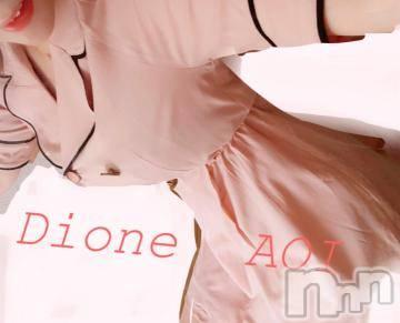 長野メンズエステ人妻エステ Aroma Dione(ヒトヅマエステアロマディオーネ) あおい/美巨乳(26)の8月15日写メブログ「疲れた体に密着エステ」