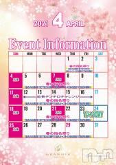 袋町キャバクラ(グランディール)のお店速報「4月イベント情報」