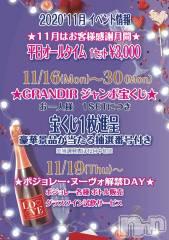 袋町キャバクラ(グランディール)のお店速報「11月イベント情報♪」