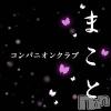 新潟・新発田全域コンパニオンクラブ コンパニオンクラブ まこと(コンパニオンクラブ マコト)の7月18日お店速報「ご予約お待ちしております♪」