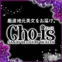三条デリヘル Cho-is-チョイス-(チョイス)の9月7日お店速報「にゃんこも人も一緒です」