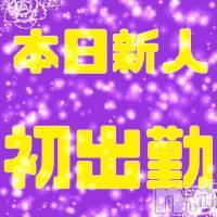 三条デリヘル Cho-is-チョイス-(チョイス)の4月17日お店速報「しおりちゃん満員御礼ありがとうございます。」