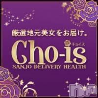 三条デリヘル Cho-is-チョイス-(チョイス)の4月27日お店速報「ありがてぇんですわ色んな意味でよ」