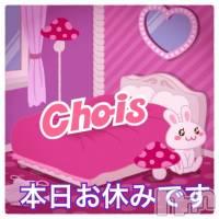 三条デリヘル Cho-is-チョイス-(チョイス)の6月12日お店速報「お休みですー」