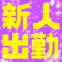 三条デリヘル Cho-is-チョイス-(チョイス)の9月2日お店速報「本日も新人しゅきーん」