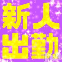 三条デリヘル Cho-is-チョイス-(チョイス)の9月9日お店速報「みとちゃんゆきのちゃんしゅきーん」