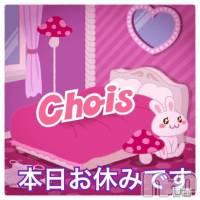 三条デリヘル Cho-is-チョイス-(チョイス)の10月2日お店速報「本日はお休みになります」