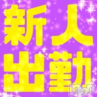 三条デリヘル Cho-is-チョイス-(チョイス)の10月22日お店速報「まりあちゃんみとちゃんゆきのちゃん」