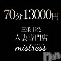三条人妻デリヘル mistress -ミストレス-(ミストレス)の8月10日お店速報「本日はお休みです」