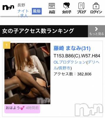 長野デリヘル OLプロダクション(オーエルプロダクション) 藤崎 まなみ(31)の1月29日写メブログ「ナイトナビ2020」
