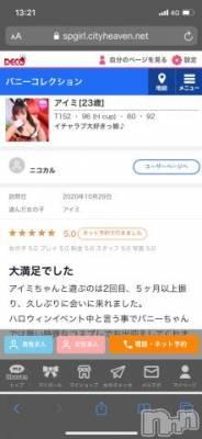 新潟ソープ 新潟バニーコレクション(ニイガタバニーコレクション) アイミ(23)の10月31日写メブログ「口コミ?」
