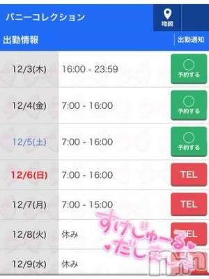 新潟ソープ 新潟バニーコレクション(ニイガタバニーコレクション) アイミ(23)の12月3日写メブログ「シフト変更?」