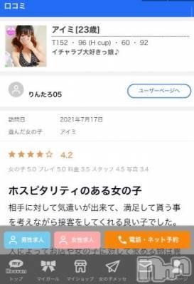 新潟ソープ 新潟バニーコレクション(ニイガタバニーコレクション) アイミ(23)の7月19日写メブログ「口コミ?」