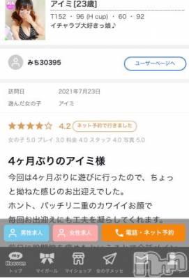 新潟ソープ 新潟バニーコレクション(ニイガタバニーコレクション) アイミ(23)の7月28日写メブログ「口コミ?」