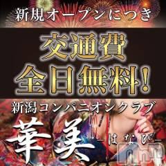 新潟・新発田全域コンパニオンクラブ(ニイガタコンパニオンクラブハナビ)のお店速報「花魁コンパニオンです♡」