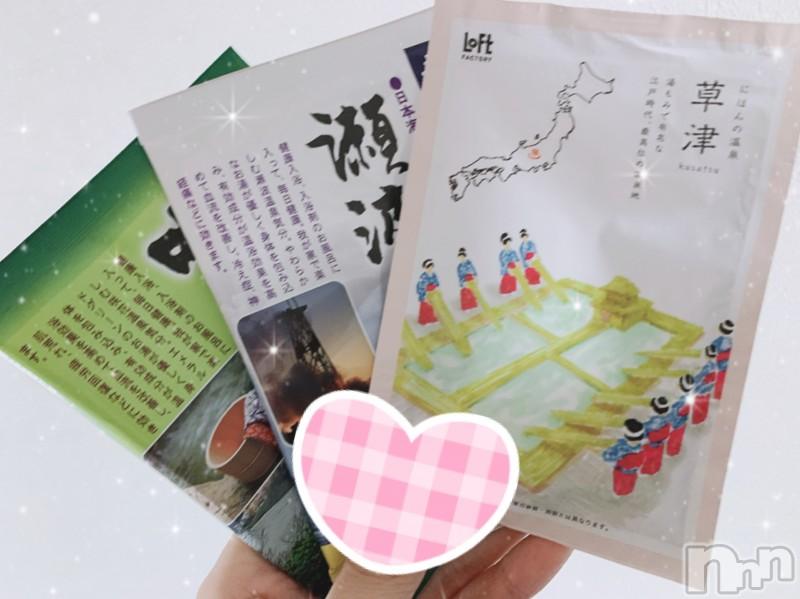 新潟手コキsleepy girl(スリーピーガール) ゆあちゃん(19)の2021年9月15日写メブログ「嫌な気持ち」