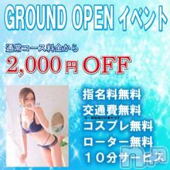 新潟デリヘルVANQUISH(ヴァンキッシュ)の8月21日お店速報「NEW OPEN イベント開催中!」
