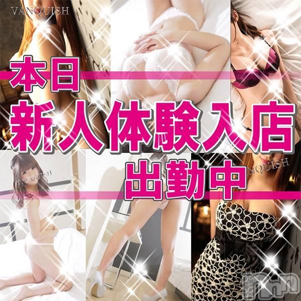 新潟デリヘル(ヴァンキッシュ)の2019年12月3日お店速報「新人入店お得なイベント開催中」