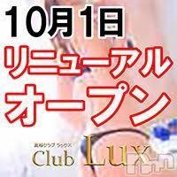 新潟デリヘル 新潟奥様club LUX(ラックス)(ニイガタオクサマクラブラックス)の10月8日お店速報「LUX(ラックス)からのお知らせ♪」