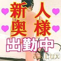 新潟デリヘル 新潟奥様club LUX(ラックス)(ニイガタオクサマクラブラックス)の10月19日お店速報「お知らせ!詳しくはお電話下さい」