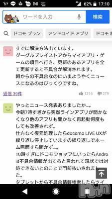 松本デリヘル ELYSION (エリシオン)(エリシオン) 紫音 shion(24)の3月23日写メブログ「スマホ不具合改善」