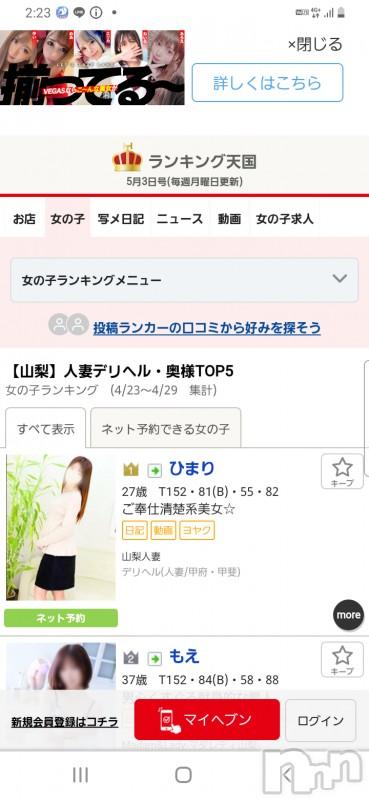松本デリヘルELYSION (エリシオン)(エリシオン) 紫音 shion(24)の2021年5月3日写メブログ「頑張ったよ」