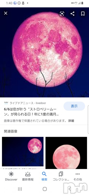 松本デリヘルELYSION (エリシオン)(エリシオン) 紫音 shion(24)の2021年6月11日写メブログ「6月11日 02時27分のブログ」