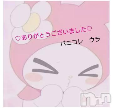 新潟ソープ 新潟バニーコレクション(ニイガタバニーコレクション) ウラ(24)の7月31日写メブログ「ありがとうございました?」