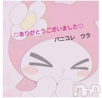 新潟ソープ 新潟バニーコレクション(ニイガタバニーコレクション) ウラ(24)の9月18日写メブログ「ありがとうございました?」
