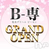 松本デリヘル B-専(ビーセン)の9月7日お店速報「9月7日 08時23分のお店速報」