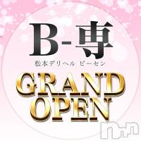 松本デリヘル B-専(ビーセン)の9月25日お店速報「9月25日 09時59分のお店速報」