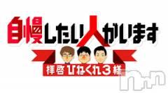新潟デリヘルA(エース)の10月22日お店速報「いつだって僕は自慢するよ!シリ~~ズ!!」