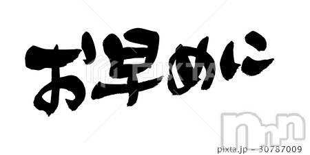 新潟デリヘル(エース)の2021年4月18日お店速報「本日翌3時まで受付中です!!諦めないで!!!」