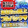 新潟デリヘル A(エース)の9月23日求人ブログ「あなたの売上フルバック!」