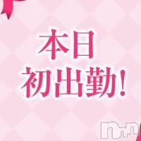 新潟デリヘル A(エース)の7月17日お店速報「きた~期待度MAX[新人『あやみちゃん』初出勤」