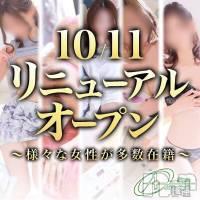 新潟デリヘル A(エース)の10月10日お店速報「10月11日(金)リニューアルオープン」