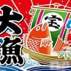 新潟デリヘル A(エース)の6月27日お店速報「今夜は大漁節じゃぁ~~~~~!!!」