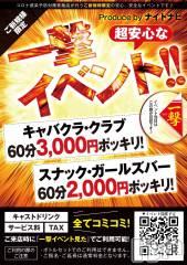 松本駅前その他業種(マツモトエリアスタッフ)のお店速報「衝撃のイベント!!5月も注目です♪」