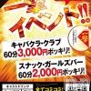 松本駅前その他業種 松本エリアスタッフ(マツモトエリアスタッフ)の5月5日お店速報「衝撃のイベント!!5月も注目です♪」