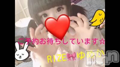 上田デリヘル RIZE(リゼ) 新人☆ゆめか☆(21)の11月9日動画「今日もえちえちなの♡」