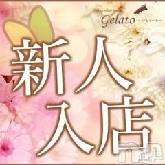新潟中央区メンズエステ(ジェラート)のお店速報「-Gelato-6月1日の出勤セラピストはこちら!!」
