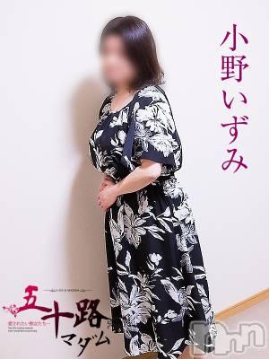 小野いずみ(47) 身長160cm、スリーサイズB108(G以上).W88.H98。 五十路マダム新潟店(カサブランカグループ)在籍。